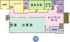 あぶくま斎場石川1階 レイアウト