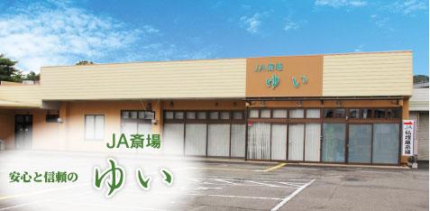 JA斎場ゆい(外観)
